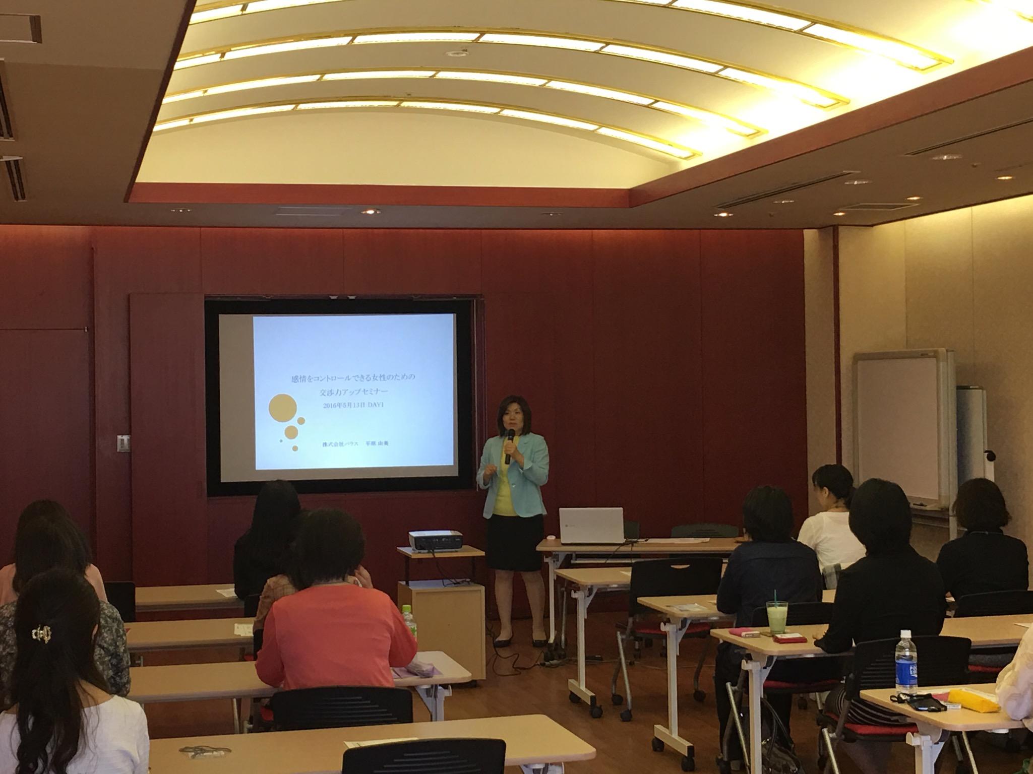 ビジネスに活かせる!女性起業家のための交渉力UPセミナー(基礎編)