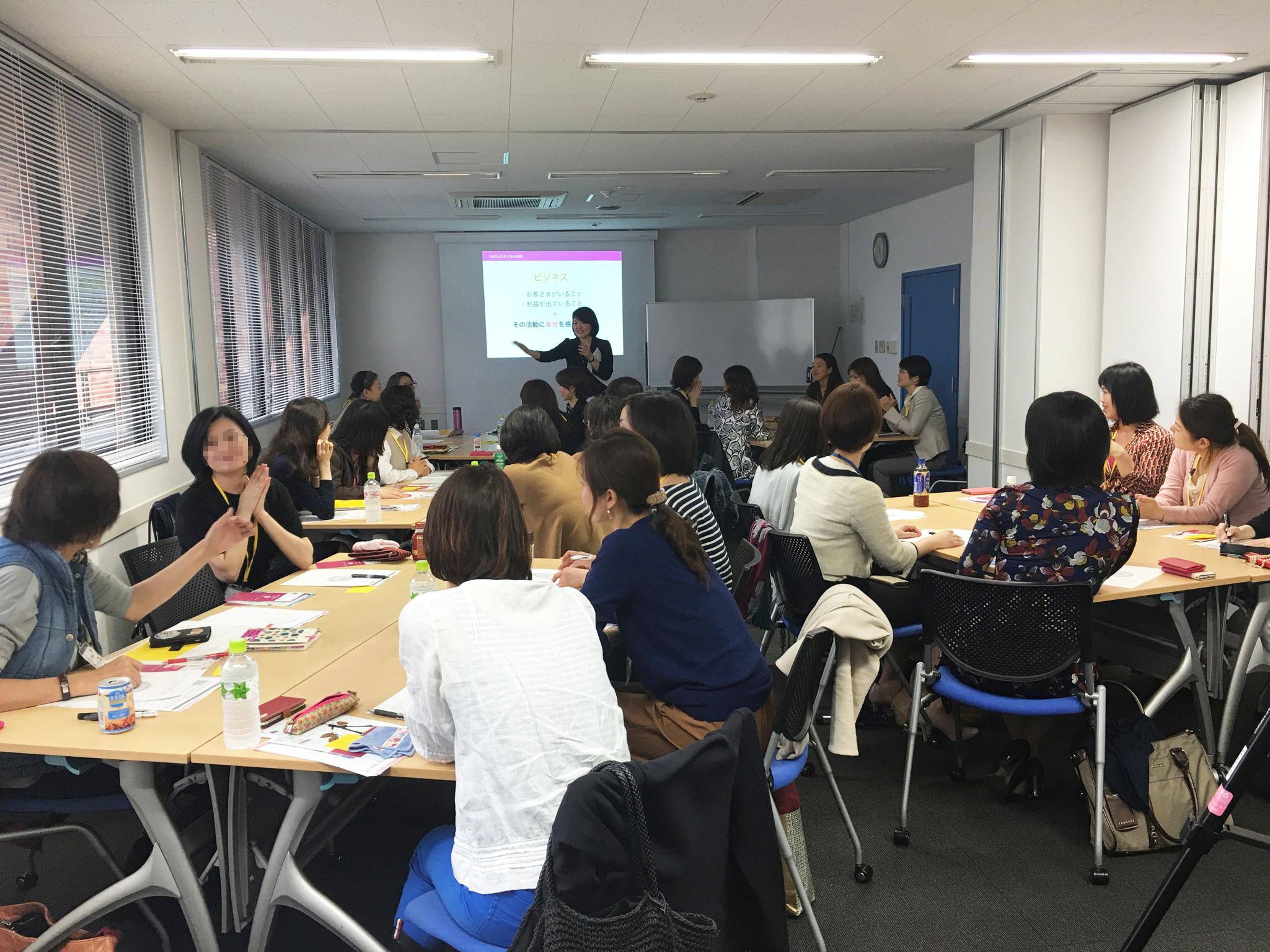 実戦型女性起業セミナー 第1回