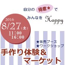 20160629_market_banner