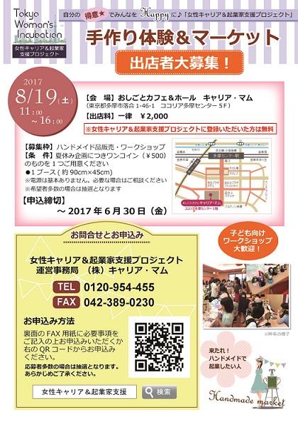 【イベント】8月19日(土)開催 キャリア・マム手作り体験&マーケット